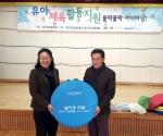 춘천시생활체육회 새봄유치원 물품전달
