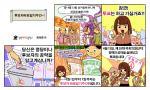 [매니페스토 카툰] 5. 후보자 바로 알기 주간~!