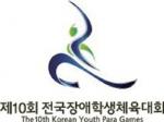 장애 딛고 선보인 '감동드라마'