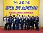 유도 종합 4위,메달 11개로 대회 마무리