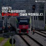 [카드뉴스] 2024년 '꿈의 열차' 첫 기적 울린다