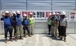 [안전보건공단과 함께하는 안전사업장] 3. 거산종합건설
