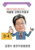 [베를리너판 릴레이 축하 메시지] 김명수 춘천지방법원장