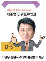 [베를리너판 릴레이 축하 메시지] 이면우 강원지역대학 총장협의회장