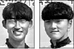 [오늘의 스타] 조정 김성수·백천일 (춘천 소양고)