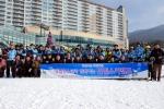 춘천지검 원주지청 스키캠프