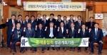 산림조합중앙회 강원본부 도지사 초청 간담회