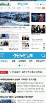 본지 홈페이지·모바일웹 새단장