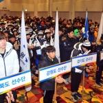전국동계체전 개막 도선수단 3위 수성 도전