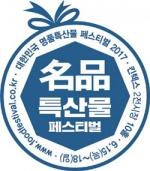 2017 대한민국 명품특산물 페스티벌