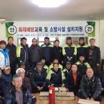 강릉소방서 제비리 주민 소방시설 설치 지원