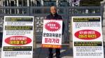 김진하 양양군수 1인 시위