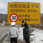 어린이보호구역 교통안전시설물 점검