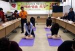 심폐소생술 교육
