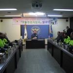 정선경찰서, 2017년 아동안전지킴이 발대식