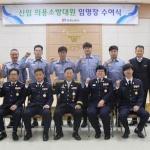 인제소방서 의용소방대원 임명장 수여