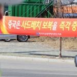무차별 사드보복 중단 촉구 플래카드
