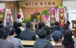 외식업중앙회 고성지부 정기총회