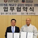 경동대·금강산 화암사 업무협약