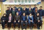 고성 거진농협 장학금 전달