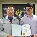 고성경찰서 전화금융사기 예방 감사장 전달