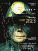 내달 1일 태백탄광역사촌 미술전