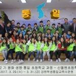 신철원초교 평화통일 교육과정 참가