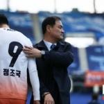 강원FC 정조국 부상 전력 이탈