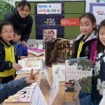 양구교육도서관 전시회 개최