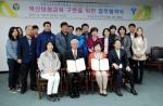 삼척교육청-서울 동작관악교육청 업무협약
