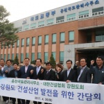 대한건설협호 가원도회 홍천국토관리사무소 방문