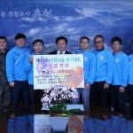 홍천 콘돌축구단 결식아동돕기 성금 기탁