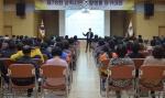 삼척시민 아카데미 법률 강의