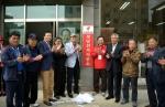 자유한국당 홍천선거사무소 개소