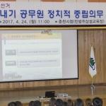 춘천시 새내기공무원 선거교육