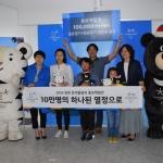 올림픽 홍보관 방문객 10만명 돌파