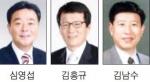 심영섭·김홍규·김남수 잇따라 한국당 입당