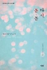 고향 후배들이 풀어낸 선배 김유정의 '봄·봄'