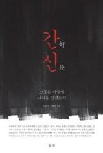 [이주의 새책] 역사 속 간신 여섯 가지 특질