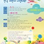 제1회 가족과 함께하는 강촌 전국 어린이 사생대회