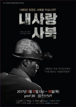 사북항쟁 광부 삶 그린 연극