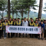 한전 철원지사 군탄공원 환경정화 활동