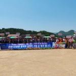 평창 직장·사회 친선 체육대회