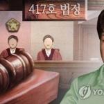 피고인석 앉은 박근혜 전 대통령 모습, 언론에 공개될 듯