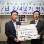 민평통 철원군협의회, 장학기금 기탁