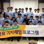 홍천중, 본사 기자체험 프로그램 참여