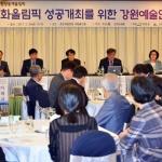 문화올림픽과 강원예술인 역할 심포지엄