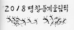 한·중 서예인 평창올림픽 성공개최 교류전