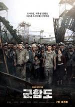 군함도 메인 포스터 공개