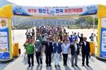 정선 동강 전국 자전거대회